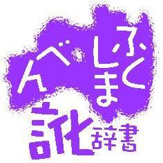 fukushimaben