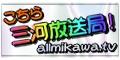 allmikawa